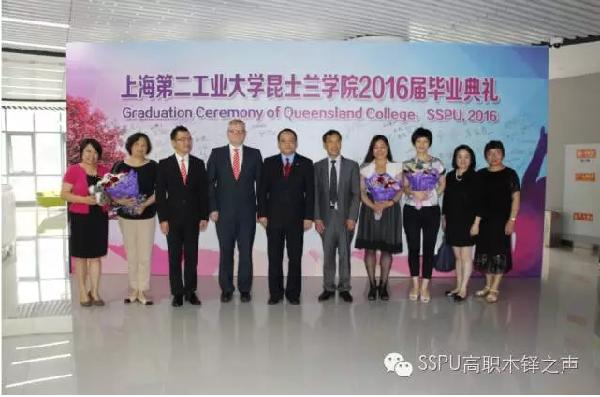 上海第二工业大学昆士兰学...